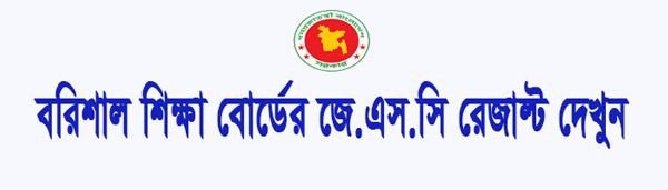 JSC Result 2018 Barisal Board